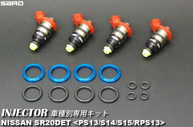 サード 車種別専用インジェクター 日産 180SX PS13/S14/S15/RPS13 [エンジンパーツその他] 63809
