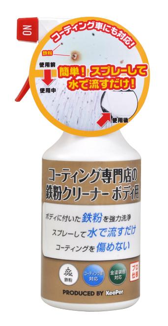 新品未使用正規品 ボディに付いた鉄粉を強力洗浄 KeePer キーパー コーティング専門店の鉄粉クリーナー 新作アイテム毎日更新 300ml 品番:I-06 ボディ用