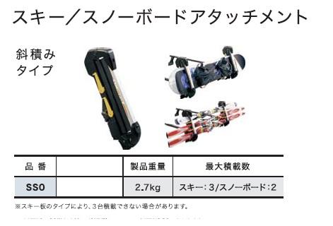 TUFREQ(タフレック) スキー・スノーボードアタッチメント(斜積み) システムキャリア 品番:SS0