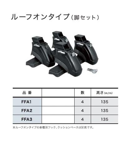 TUFREQ(タフレック) 脚セット(ルーフオンタイプ) システムキャリア 品番:FFA1