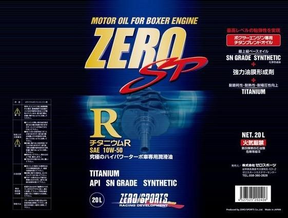 ゼロスポーツ チタニウムエンジンオイル R 20Lペール 10W-50  0826014