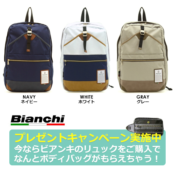【ボディバッグプレゼント♪】 ビアンキ Bianchi バックパック リュックサック 【あす楽対応】