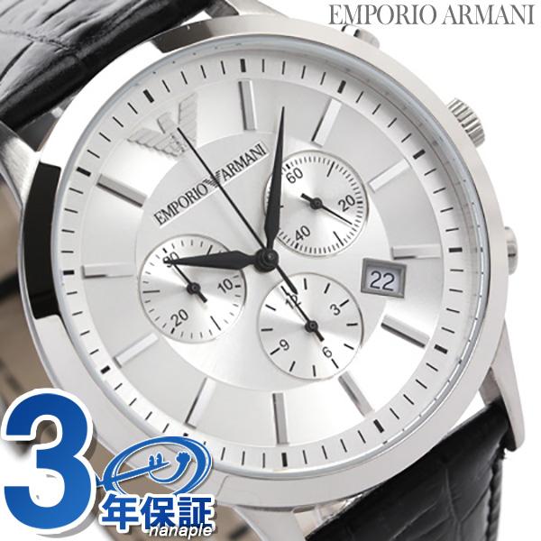アルマーニ 時計 メンズ クラシック クロノグラフ シルバー × ブラックレザー EMPORIO ARMANI エンポリオ アルマーニ 腕時計 AR2432【あす楽対応】