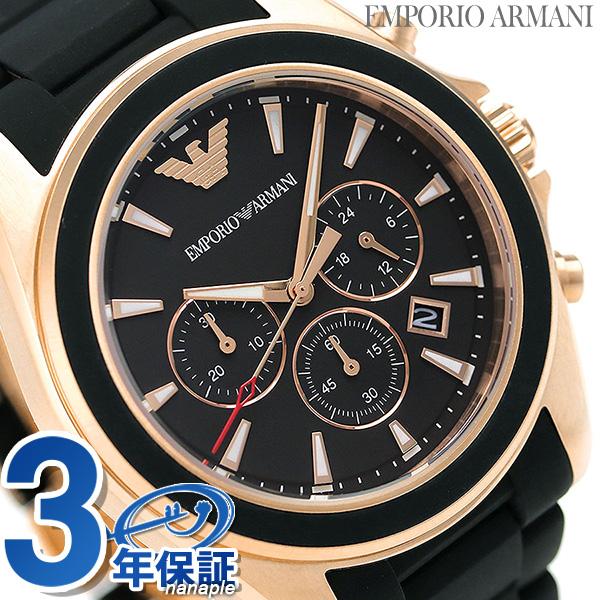 アルマーニ 時計 クラシック シグマ 46mm クロノグラフ AR6066 EMPORIO ARMANI エンポリオ アルマーニ 腕時計【あす楽対応】