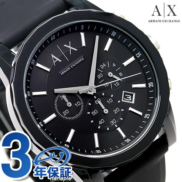 アルマーニ 時計 メンズ アルマーニ エクスチェンジ クロノグラフ AX1326 AX ARMANI EXCHANGE オールブラック 腕時計【あす楽対応】
