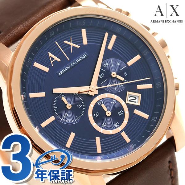 アルマーニ 時計 メンズ アルマーニ エクスチェンジ AX2508 AX ARMANI EXCHANGE 腕時計【あす楽対応】