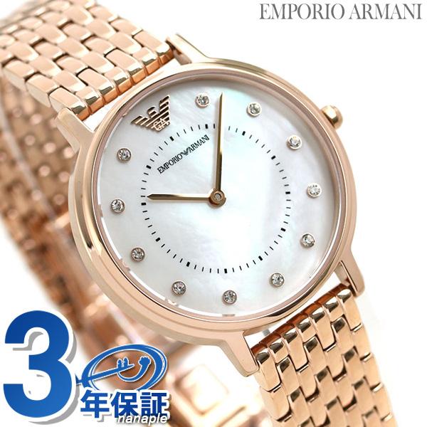 アルマーニ 時計 レディース ホワイトシェル AR11006 EMPORIO ARMANI エンポリオ アルマーニ 腕時計 カッパ【あす楽対応】