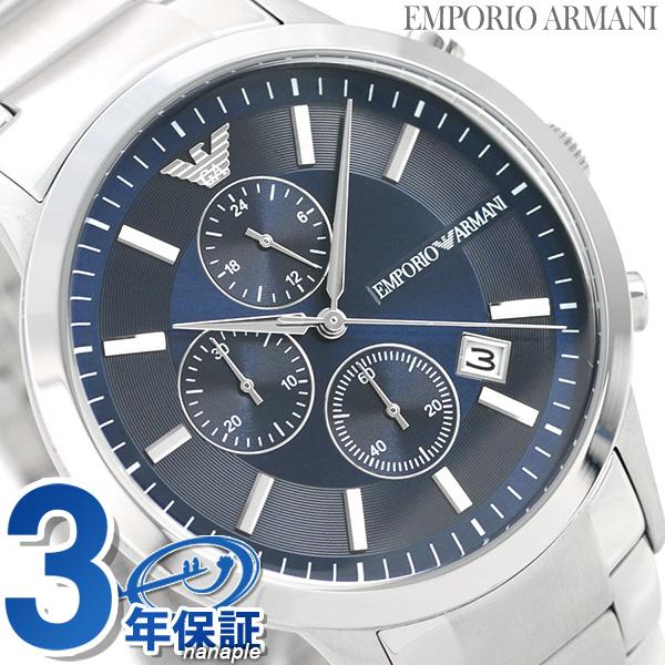 アルマーニ 時計 メンズ レナト 43mm クロノグラフ AR11164 EMPORIO ARMANI エンポリオ アルマーニ 腕時計 ブルー【あす楽対応】