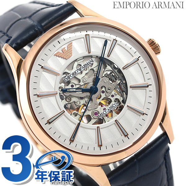 エンポリオアルマーニ 時計 メンズ 自動巻き オープンハート AR1947 EMPORIO ARMANI 腕時計 スケルトン×ブルー 革ベルト【あす楽対応】