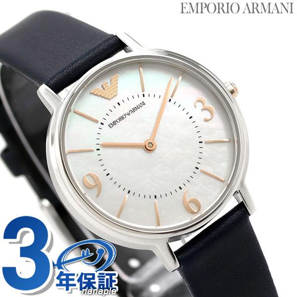 アルマーニ 時計 レディース 革ベルト ホワイトシェル AR2509 EMPORIO ARMANI エンポリオ アルマーニ 腕時計 カッパ【あす楽対応】