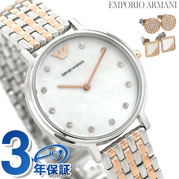 エンポリオアルマーニ 時計 レディース 腕時計 AR80019 EMPORIO ARMANI ホワイトシェル×ローズゴールド【あす楽対応】