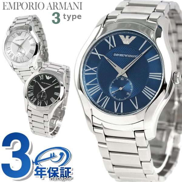 アルマーニ 時計 メンズ ブルー ブラック シルバー 選べるモデル エンポリオアルマーニ EMPORIO ARMANI 腕時計【あす楽対応】