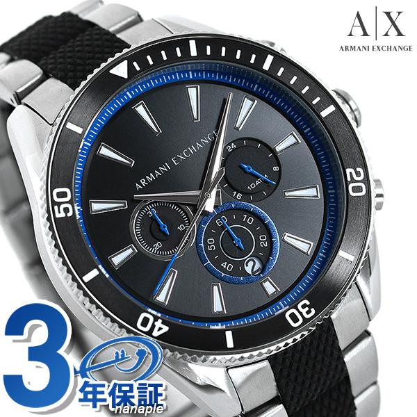 アルマーニ エクスチェンジ 時計 メンズ 腕時計 AX1831 ARMANI EXCHANGE ブラック【あす楽対応】