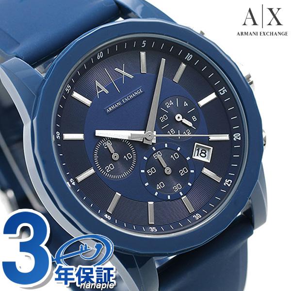 アルマーニ 時計 メンズ クロノグラフ AX7107 ARMANI EXCHANGE アルマーニ エクスチェンジ 腕時計 アウターバンクス【あす楽対応】