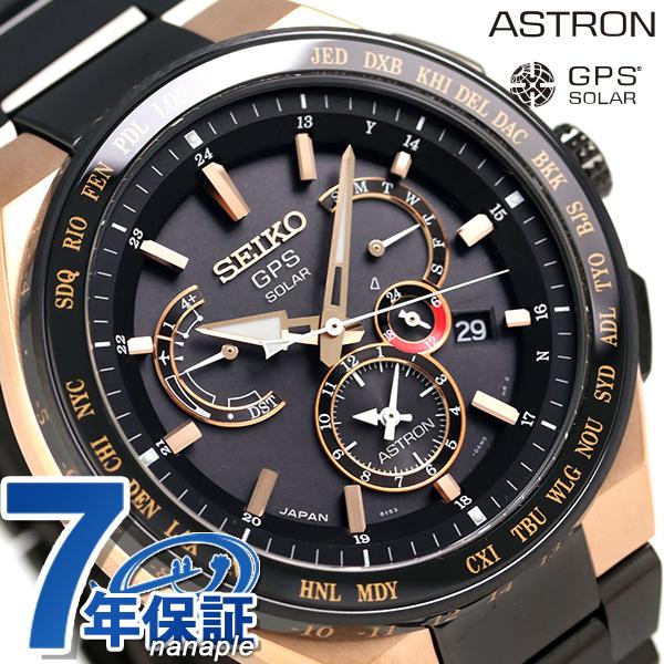 【ノベルティ付き♪】セイコー アストロン SEIKO ASTRON SBXB126 チタン メンズ 腕時計 GPSソーラー デュアルタイム ブラック