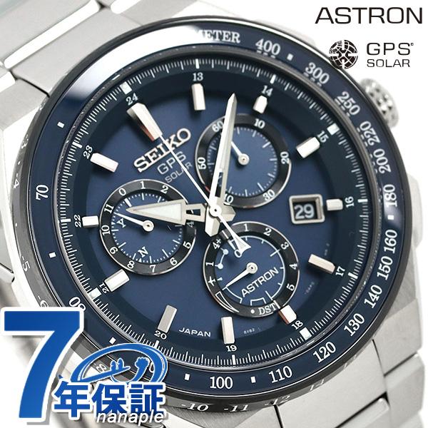 【ノベルティ付き♪】セイコー アストロン SEIKO ASTRON SBXB127 クロノグラフ チタン メンズ 腕時計 GPSソーラー ブルー 時計