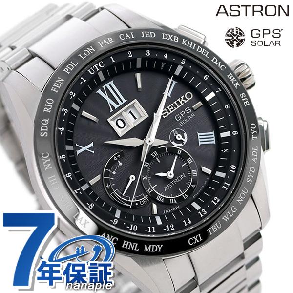 【ノベルティ付き♪】セイコー アストロン SEIKO ASTRON SBXB137 チタン メンズ 腕時計 GPSソーラー ブラック 時計【あす楽対応】