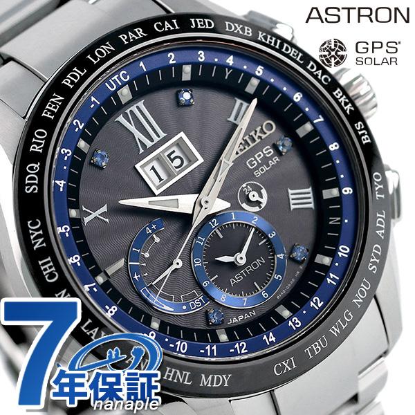 セイコー アストロン エグゼクティブライン 5周年 限定モデル SBXB145 腕時計 チタン SEIKO 時計【あす楽対応】