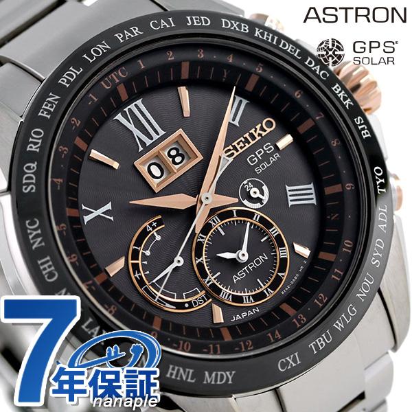 SBXB151 セイコー アストロン 8Xシリーズ ビッグデイトモデル SEIKO ASTRON 腕時計 チタン GPSソーラー 時計