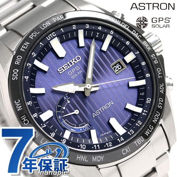 セイコー アストロン 8Xシリーズ GPSソーラー メンズ SBXB159 SEIKO ASTRON 腕時計 時計【あす楽対応】