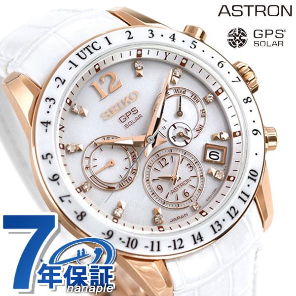 セイコー アストロン SEIKO ASTRON SBXC004 5Xシリーズ ダイヤモンド チタン レディース 腕時計 GPSソーラー【あす楽対応】