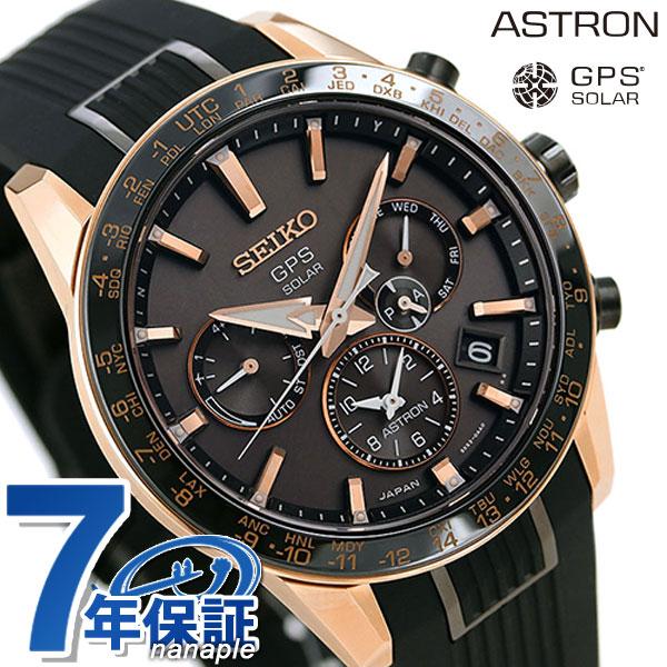 セイコー アストロン SEIKO ASTRON SBXC006 5Xシリーズ チタン メンズ 腕時計 GPSソーラー ブラック 時計【あす楽対応】