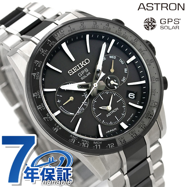 セイコー アストロン SEIKO ASTRON SBXC011 5Xシリーズ チタン メンズ 腕時計 GPSソーラー デュアルタイム