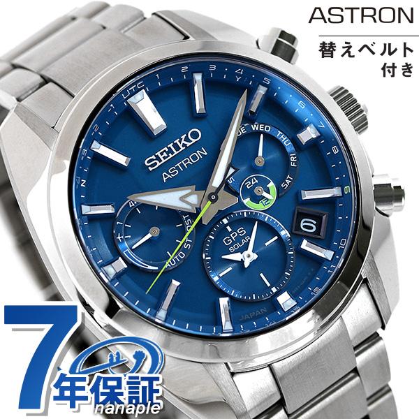 セイコー アストロン ジャパンコレクション 流通限定モデル 5Xシリーズ メンズ 腕時計 SBXC055 SEIKO ASTRON ジャパンブルー 時計