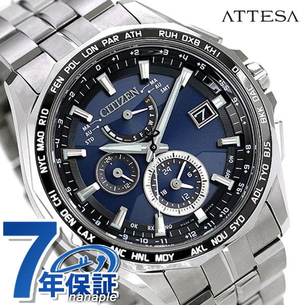 AT9090-53L シチズン アテッサ エコドライブ電波 メンズ 腕時計 チタン CITIZEN ATESSA ブルー 時計【あす楽対応】