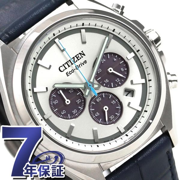 シチズン エコドライブ クロノグラフ チタン 革ベルト CA4390-04H CITIZEN アテッサ メンズ 腕時計 シルバー 時計【あす楽対応】