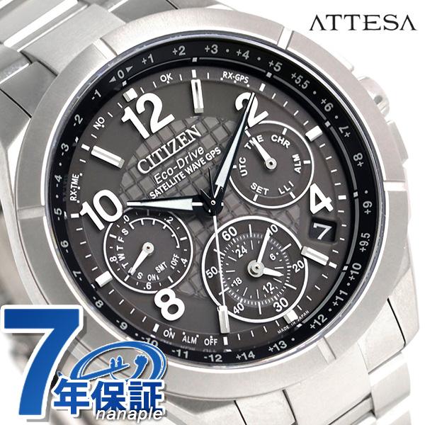CC9070-56H シチズン アテッサ エコドライブGPS衛星電波時計 限定モデル CITIZEN ATESSA 腕時計 チタン【あす楽対応】