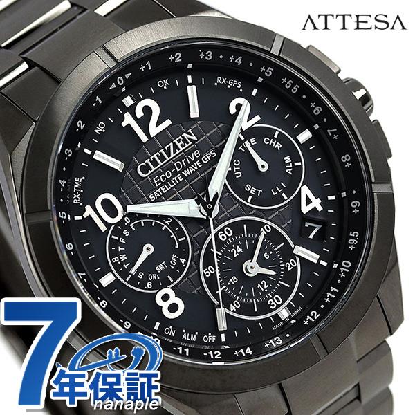 シチズン アテッサ ブラックチタニウム GPS 電波ソーラー F900 CC9075-52F CITIZEN 腕時計 チタン 時計【あす楽対応】