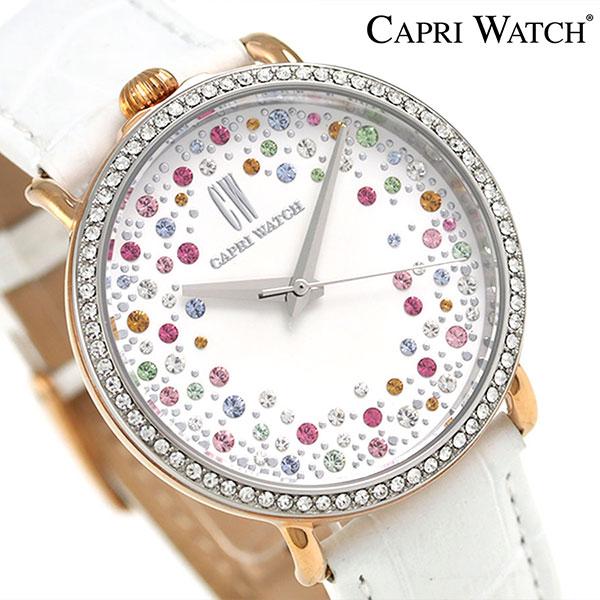 カプリウォッチ XXシリーズ 38mm スワロフスキー 腕時計 Art 5383 CAPRI WATCH ホワイト 時計