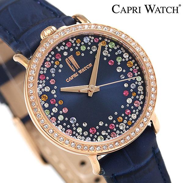 カプリウォッチ XXシリーズ 32mm スワロフスキー 腕時計 Art 5394 CAPRI WATCH ブルー 時計