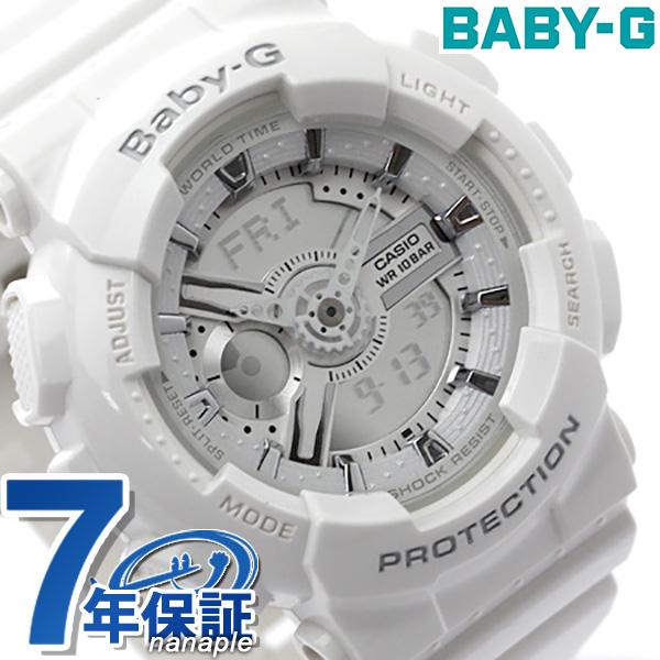 Baby-G 白 レディース ベビーG カシオ 腕時計 ホワイト CASIO BA-110-7A3DR 時計【あす楽対応】