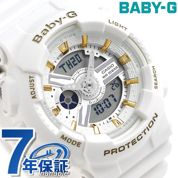 Baby-G 白 レディース クオーツ 腕時計 BA-110GA-7A1DR カシオ ベビーG ホワイト 時計【あす楽対応】