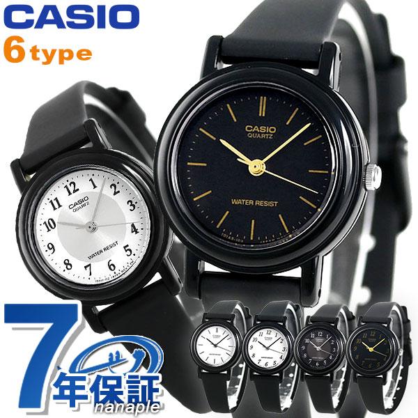 祝開店大放出セール開催中 新品 7年保証 カシオ 腕時計 チープカシオ レディース LQ-139 チプカシ 人気激安 CASIO 選べるモデル 時計