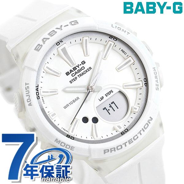 Baby-G ランニング ジョギング 歩数計 腕時計 BGS-100-7A1DR カシオ ベビーG ホワイト 時計【あす楽対応】