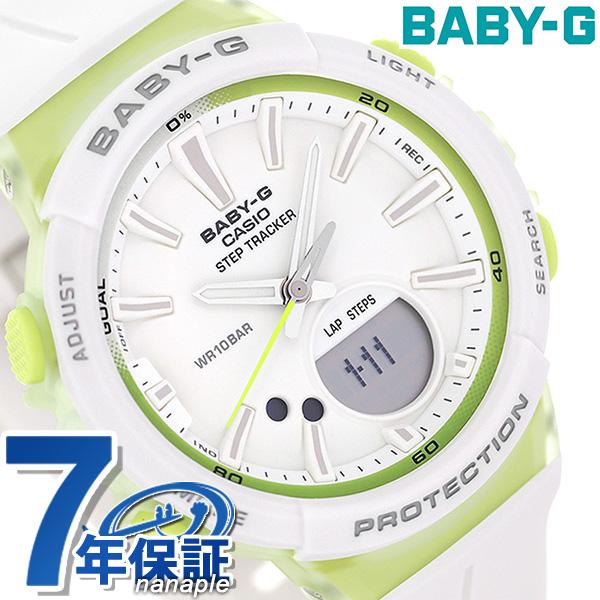 Baby-G ランニング ジョギング 歩数計 腕時計 BGS-100-7A2DR カシオ ベビーG ホワイト 時計【あす楽対応】