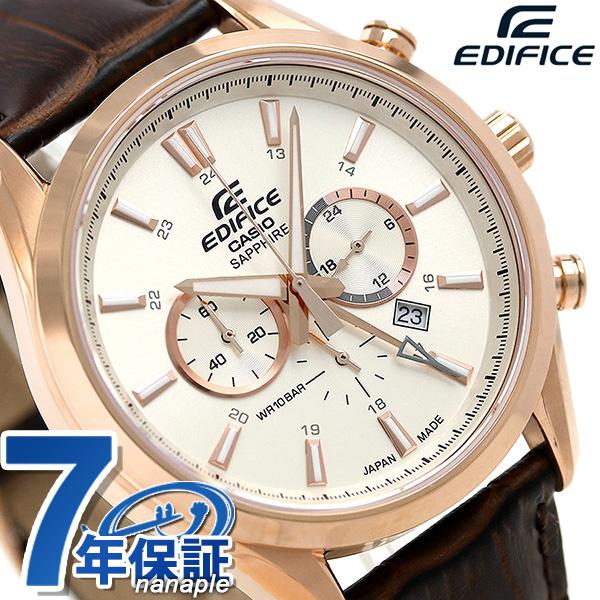 カシオ エディフィス クロノグラフ 日本製 メンズ 腕時計 EFB-504JGL-7ADR CASIO アイボリー 時計【あす楽対応】