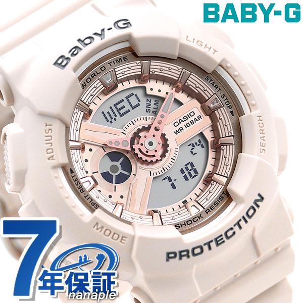Baby-G ピンクベージュカラーズ レディース 腕時計 BA-110CP-4ADR カシオ ベビーG