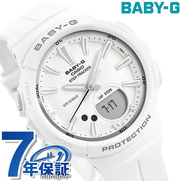Baby-G ランニングウォッチ 歩数計 レディース 腕時計 BGS-100SC-7ADR カシオ ベビーG ホワイト 時計【あす楽対応】