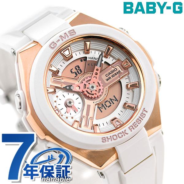 Baby-G ジーミズ デュアルダイアルワールドタイム MSG-400G-7ADR ベビーG 腕時計 ホワイト×ピンクゴールド 時計【あす楽対応】