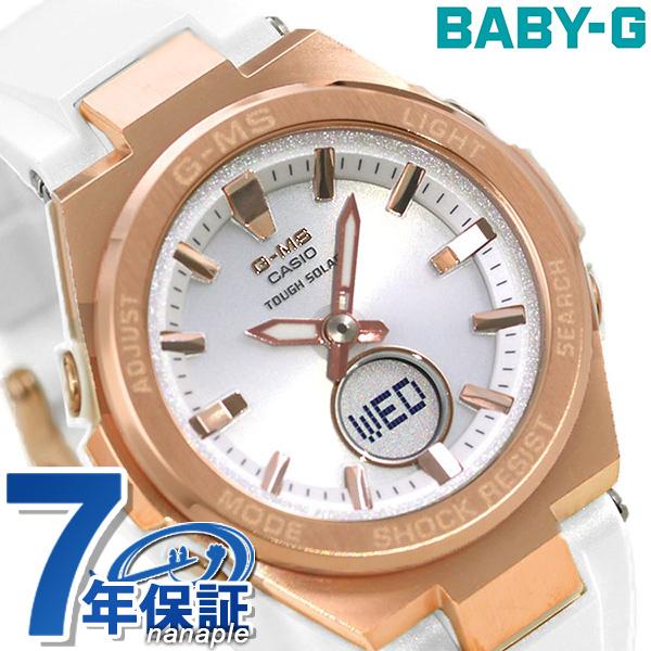Baby-G ジーミズ G-MS レディース 腕時計 MSG-S200 ソーラー 海外モデル MSG-S200G-7ADR カシオ ベビーG シルバー×ホワイト 時計【あす楽対応】