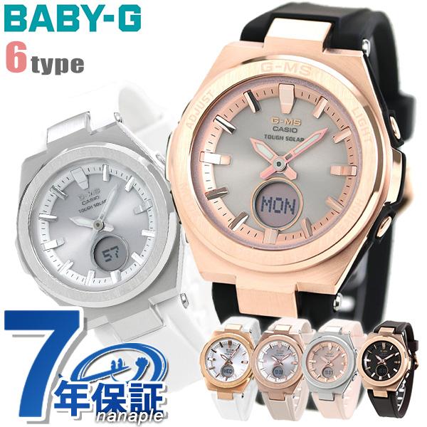 新品 7年保証 送料無料 Baby-G レディース 腕時計 ソーラー アナデジ 永遠の定番モデル ベビーG 時計 あす楽対応 カシオ G-MS ファッション通販 ジーミズ MSG-S200 選べるモデル