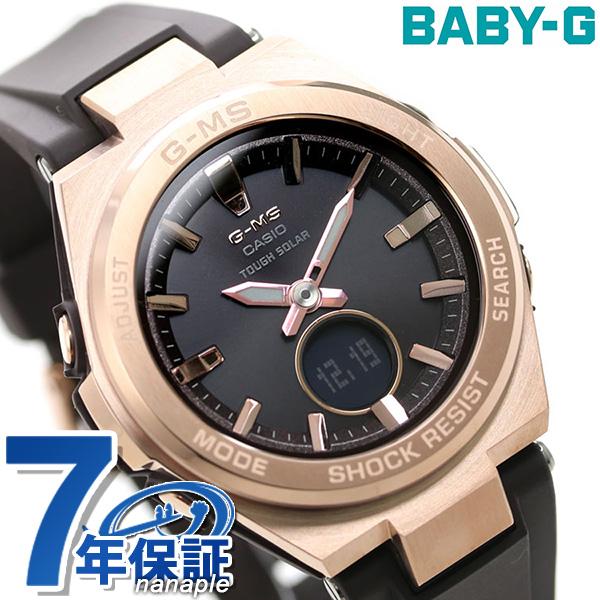 Baby-G ジーミズ G-MS 海外モデル ソーラー レディース 腕時計 MSG-S200G-5ADR カシオ ベビーG ブラウン 時計【あす楽対応】