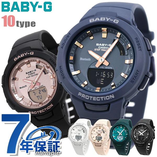 Baby-G レディース キッズ 腕時計 アナデジ BSA-B100 ランニング ジョギング Bluetooth G-SQUAD CASIO ベビーG 選べるモデル【あす楽対応】
