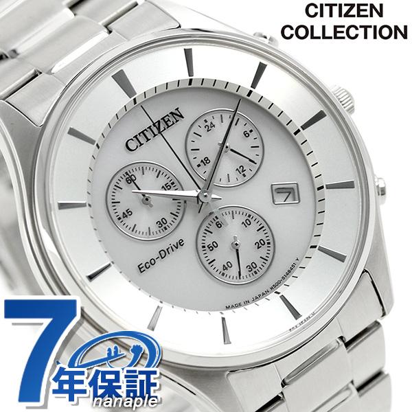 シチズン ソーラー クロノグラフ メンズ 腕時計 AT2360-59A CITIZEN シルバー 時計