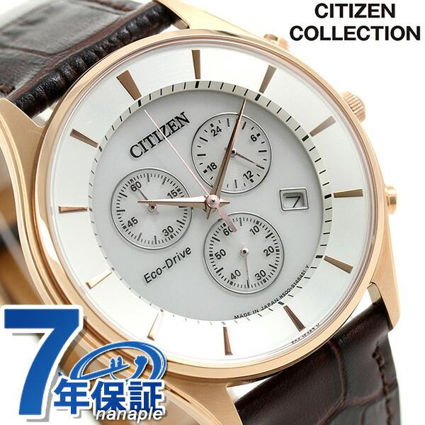 シチズン ソーラー クロノグラフ メンズ 腕時計 AT2362-02A CITIZEN シルバー 時計