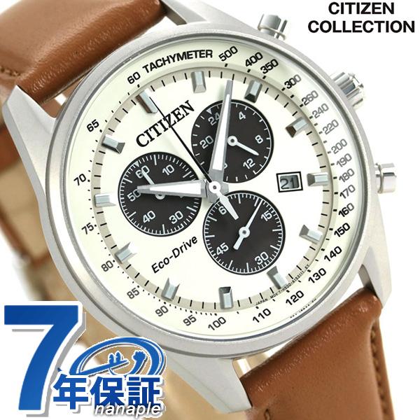 シチズン ソーラー クロノグラフ メンズ 腕時計 AT2390-07A CITIZEN アイボリー 時計【あす楽対応】